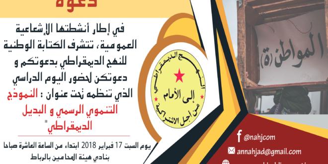 دعوة اليوم الدراسي، حول موضوع النموذج التنموي الرسمي والبديل الديمقراطي، الذي ستنظمه الكتابة الوطنية للنهج الديمقراطي يوم السبت 17 فبراير 2018 على الساعة العاشرة صباحا.