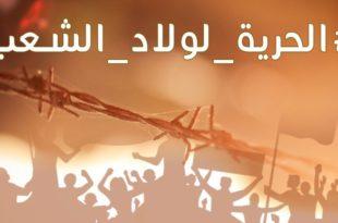 منشور من حملة الحرية لولاد الشعب